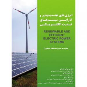 انرژی های تجدیدپذیر و کارایی سیستم های قدرت الکتریکی افجه ای نیاز دانش