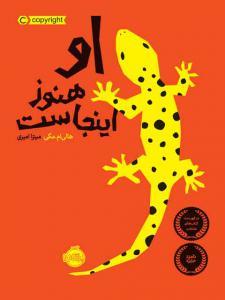 او هنوز اینجاست تالیف مگی ترجمه امیری انتشارات پرتقال
