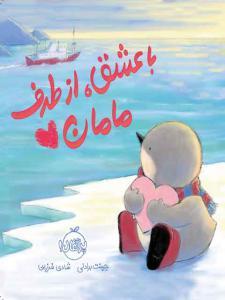 با عشق از طرف مامان مولف جینت برادلی ترجمه شادی فرزین نشر پرتقال