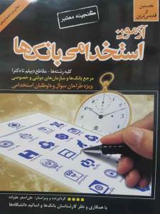 آزمون استخدامی بانک ها علی اصغر علیزاده