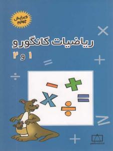 ریاضیات کانگورو 1 و 2 فاطمی