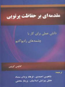 مقدمه ای بر حفاظت پرتویی کلاوس گروپن شاهین احمدی