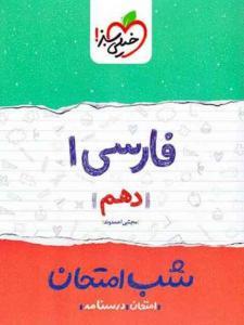 فارسی دهم شب امتحان خیلی سبز