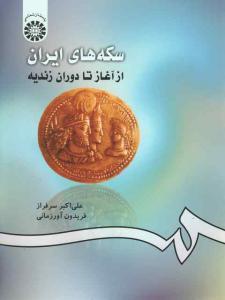 سکه های ایران از آغاز تا دوران زندیه علی اکبر سرافراز