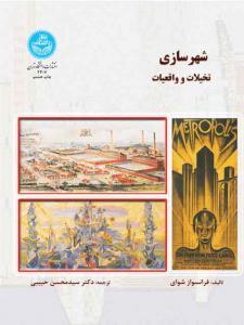 شهرسازی تخیلات و واقعیت فرانسواز شوای محسن حبیبی