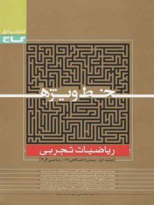 خط ویژه ریاضیات تجربی جلد اول گاج