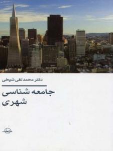 جامعه شناسی شهری محمدتقی شیخی
