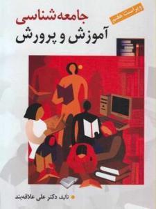 جامعه شناسی آموزش و پرورش علی علاقه بند