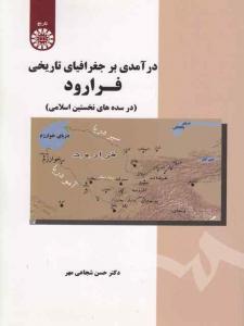 درآمدی بر جغرافیای تاریخی فراورد حسن شجاعی مهر