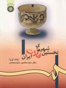 نخستین شهرهای فلات ایران سیدسجادی جلد 1