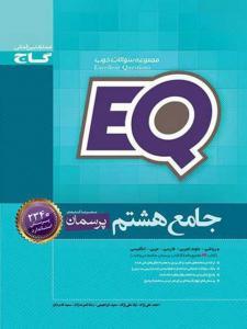 کتاب جامع EQ هشتم گاج
