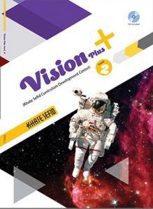Vision Plus 2 مخصوص تیزهوشان خط سفید