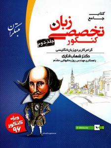 زبان تخصصی کنکور شهاب اناری مبتکران جلد دوم