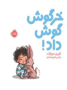 خرگوش گوش داد مولف کوری دائر فلد ترجمه رضی هیرمندی نشر پرتقال