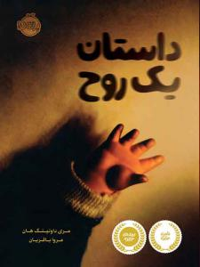داستان یک روح تالیف داونینگ هان ترجمه باقریان انتشارات پرتقال