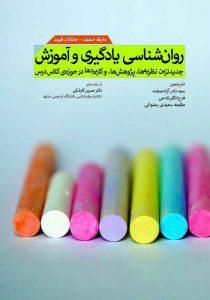 روانشناسی یادگیری و آموزش انتشارات آوای نور