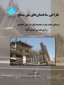 طراحی ساختمان های بتن مسلح شاپور طاحونی