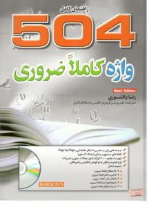 راهنمای کامل 504 واژه ضروری زبان انگلیسی زضا دانشوری