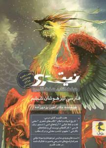 نیترو فارسی تیزهوشان ششم یزدی زاده