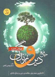 جامع دین و زندگی جلداول  بهمن آبادی سفیرخرد