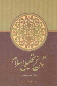تاریخ تحلیلی اسلام شهیدی