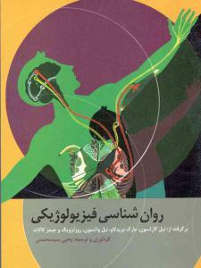 روانشناسی فیزیولوژیکی کالات سیدمحمدی