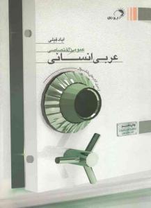 بانک سوال عربی انسانی عمومی و اختصاصی فیلی مهرفائق