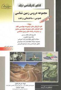 مجموعه دروس زمین شناسی جلد سوم راهیان ارشد