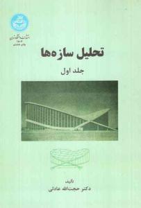 تحلیل سازه ها جلد اول عادلی دانشگاه تهران