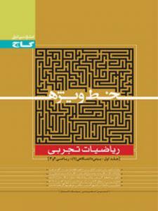 خط ویژه ریاضیات تجربی پیش دانشگاهی جلد اول 1 گاج