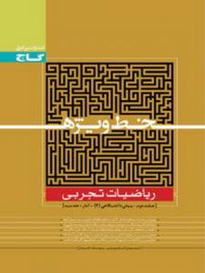 خط ویژه ریاضیات تجربی پیش دانشگاهی جلد دوم گاج