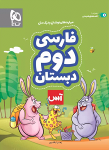 فارسی دوم دبستان آس گاج