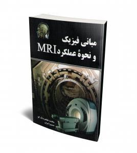 مبانی فیزیک و نحوه عملکرد MRI نویسنده سمیرا ایران و محمد طاهردنگ کو