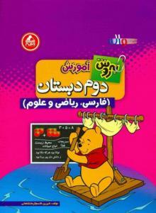 آموزش فارسی ریاضی علوم دوم دبستان به روش واله