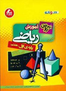 آموزش ریاضی پایه هفتم به روش واله