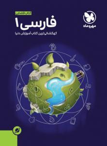 کتاب آموزش فضایی فارسی دهم مهروماه