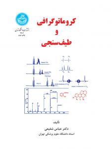 کروماتوگرافی و طیف سنجی نویسنده عباس شفیعی