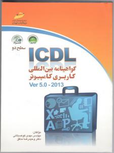 ICDL گواهینامه بین المللی کاربردی کامپیوتر (سطح دو)  ver5.0-2013