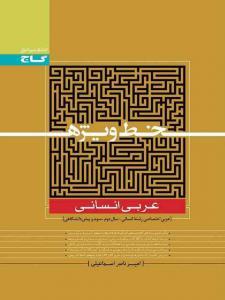 خط ویژه عربی انسانی کنکور گاج