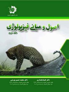 اصول و مبانی فیزیولوژی دانش پژوهان جلد دوم
