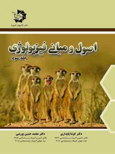 اصول و مبانی فیزیولوژی دانش پژوهان جلد سوم