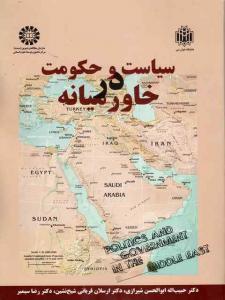سیاست و حکومت در خاورمیانه شیرازی و شیخ نشین