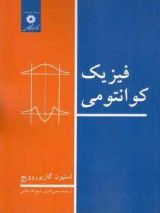 فیزیک کوانتومی گازیوروویچ محی الدین شیح الاسلامی