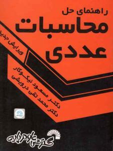 راهنمای حل محاسبات عددی مسعود نیکوکار گسترش علوم پایه
