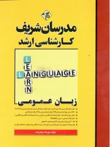 زبان عمومی کارشناسی ارشد مدرسان شریف کلیه رشته ها