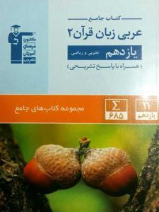 کتاب جامع عربی زبان قرآن یازدهم تجربی و ریاضی قلم چی