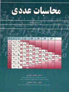 محاسبات عددی بهمن مهری و رضا نخعی