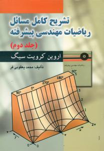 تشریح کامل ریاضیات مهندسی پیشرفته جلد دوم کرویت سیگ