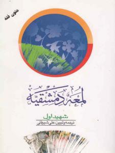 لمعه دمشقیه شهید اول علی شیروانی جلد دوم