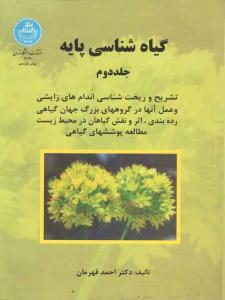گیاه شناسی پایه احمد قهرمان دانشگاه تهران